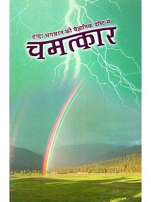 दादा भगवान की वैज्ञानिक द्रष्टि से चमत्कार- Miracle Through The Scientific Vision of Dada Bhagwan