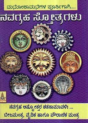 Navagraha Stotragalu (Kannada)