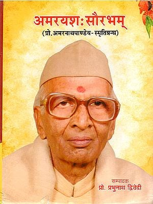 अमरयश: सौरभम्- प्रो. अमरनाथपाण्डेय- स्मृतिग्रन्थ - Amarayash Saurabham: Prof. Amarnath Pandey- Smriti Granth