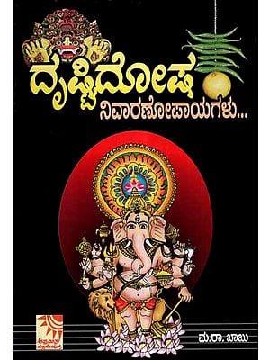Drishti Dosha Nivarana Padagalu (Kannada)