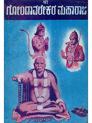 Gondavalekar Brahmachaitanya Maharaj in Kannada (An Old and Rare Book)