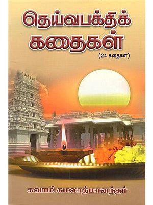 Deivabakthi Kathaigal (Tamil)