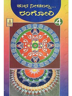 Shuba Needaballa Rangoli - Part 4 (Kannada)