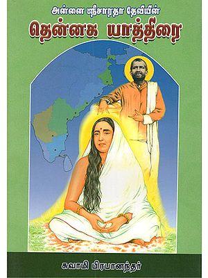 Thennaga Yathirai (Tamil)