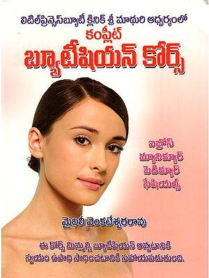 Complete Beautician Course (Telugu)