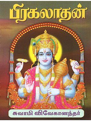 Prahaladan (Tamil)