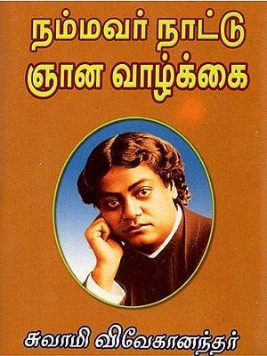 Nammavar Nattu Jnana Vazhkai (Tamil)