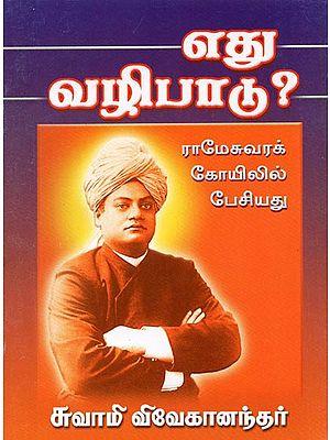 Edhu Vazhipadu (Tamil)
