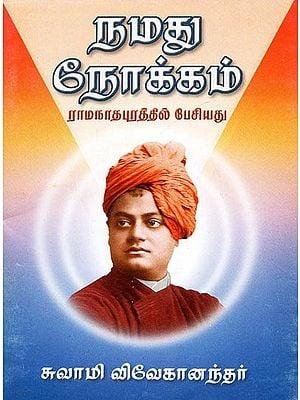 Namadhu Nokkam (Tamil)
