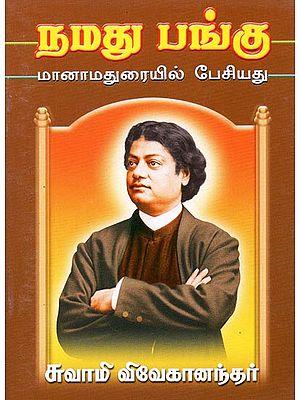 Namadhu Pangu (Tamil)