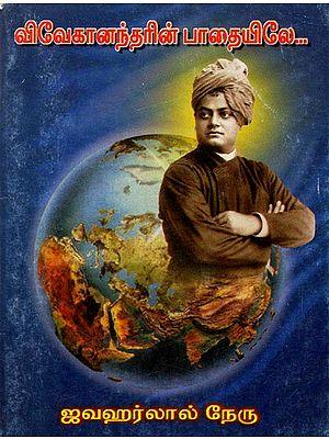 Vivekanandarin Padhaiyile (Tamil)
