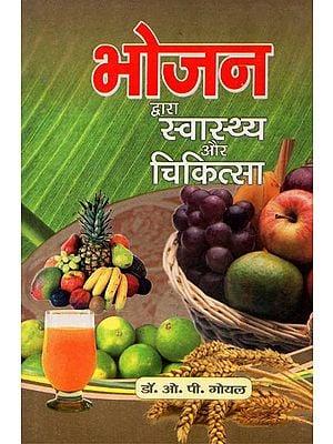भोजन द्वारा स्वास्थ्य और चिकित्सा - Health and Medicine by Food