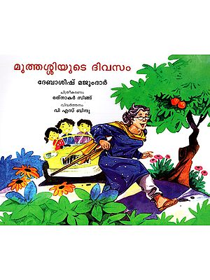Granny's Day Out (Malayalam)