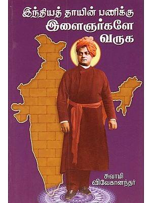 Indiya Thayin Panikku Elaijnargale Varugha (Tamil)