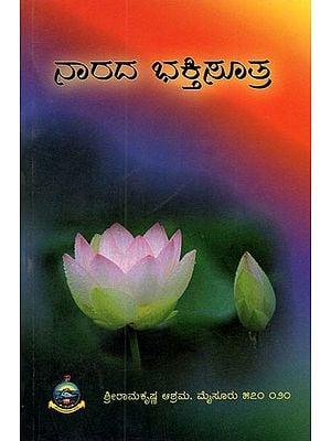 Narada Bhaktisutra (Kannada)