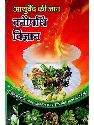 आयुर्वेद की जान वनौषधि विज्ञान - The Science of Naturopathy: Life of Ayurveda