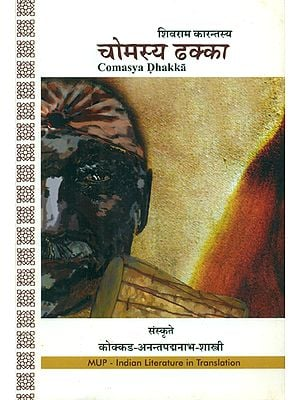चोमस्य ढक्का- Comasya Dhakka