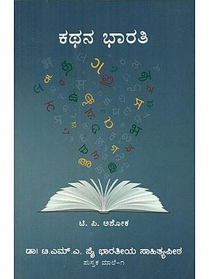 Kathana Bharathi (Kannada)
