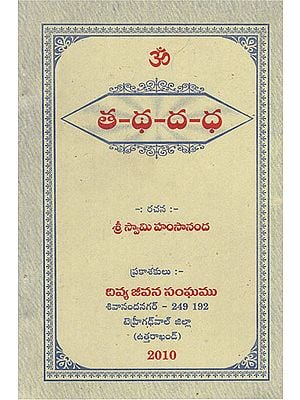 Tha- Ththa- Da- Dha (Telugu)