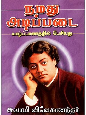 Namadhu Adippadai (Tamil)