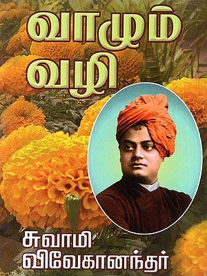 Vazhum Vazhi (Tamil)
