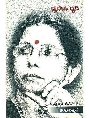 Vaidehi Dhvani- With CD (Kannada)