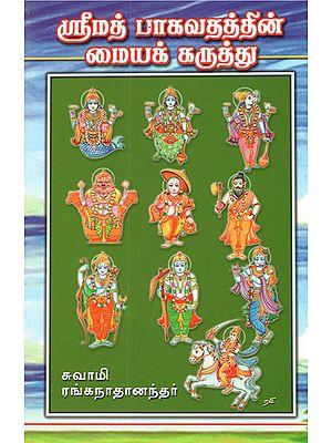 Srimad Bhagavadathin Maiyyakaruthu (Tamil)
