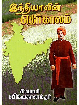 Indhiyavin Edhirkalam (Tamil)