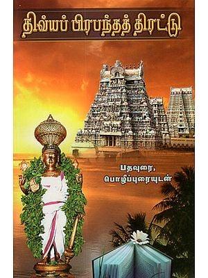 Divya Prabandha Thirattu (Tamil)