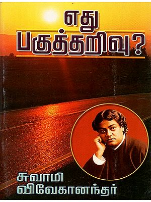 Edhu Paghutharivu? (Tamil)