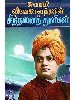 Swami Vivekanandarin Sinthanai Thuligal (Tamil)