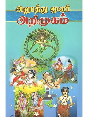 Arubattu Moovar Arimugam (Tamil)