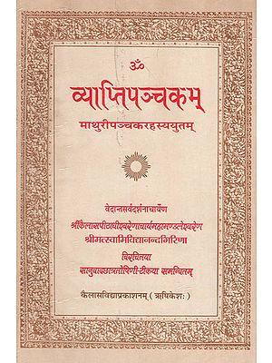 व्याप्तिपञ्चकम् - Vyapti Pancakam (An Old Book)
