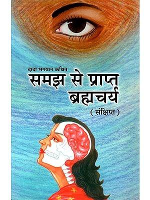 समझ से प्राप्त ब्रह्मचर्य- Samajh Se Prapt Brahmacharya (Brief)