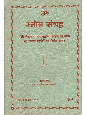 स्तोत्र संग्रह - Stotra Sangraha