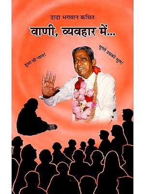 वाणी, व्यवहार में..- Vaani Vyavahar Mein