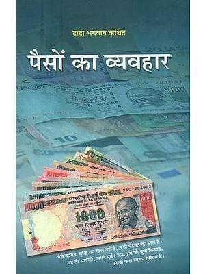 पैसों का व्यवहार- Paison Ka Vyavahar