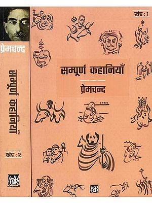 सम्पूर्ण कहानियाँ प्रेमचन्द - Complete Stories of Premchand: Set of Two Volumes