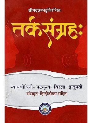 तर्क संग्रह: - Tarka-Samgraha