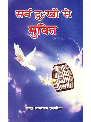 सर्व दुखों से मुक्ति- Freedom From All Sorrows