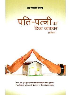 पति-पत्नी का दिव्य व्यव्हार- Pati-Patni Ka Divya Vyavahar (Brief)