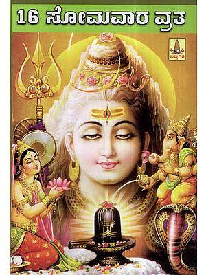 16 Somvar Vrata (Kannada)