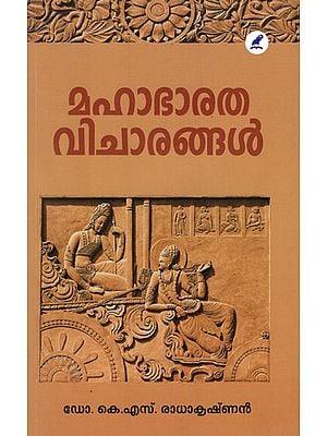 Mahabharata Vicharangal (Malayalam)