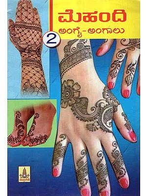 Mehendi- Forearm Palm and Forefeet- part 2 (Kannada)
