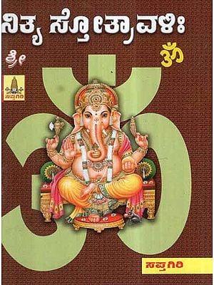 Nitya Stotravali (Kannada)