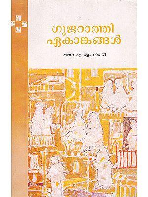 Gujarati Ekankangal (Malayalam)