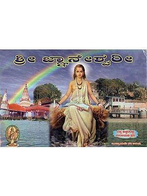 Shri Jnaneshwari (Kannada)