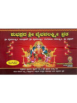 Shukravara Prabhavi Vaibhava Lakshmi Vrat (Kannada)