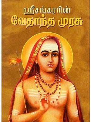 Sri Sankararin Vedanta Murasu (Tamil)