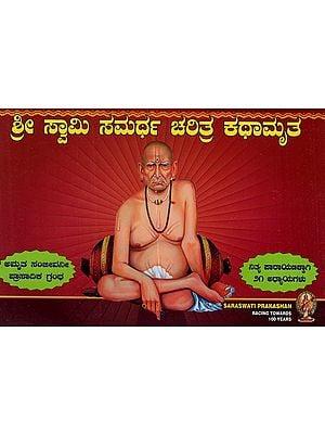 Shri Swami Samarth Charitra Kathamruta (Kannada)